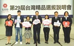 台灣精品選拔 邀產業精英加入