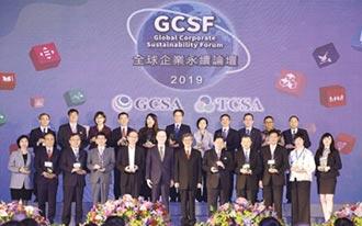 台灣企業永續獎 公告報名簡章
