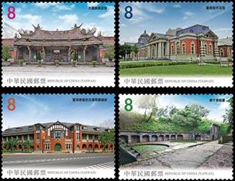 中華郵政發行109年版臺灣古蹟郵票