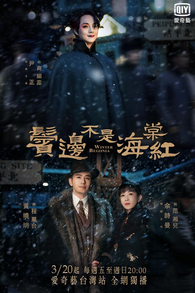 《鬢邊不是海棠紅》今天在愛奇藝台灣站獨播。(愛奇藝台灣站提供)