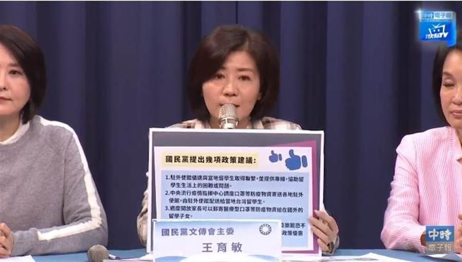 國民黨召開記者會,呼籲政府正視旅外學子的權益。