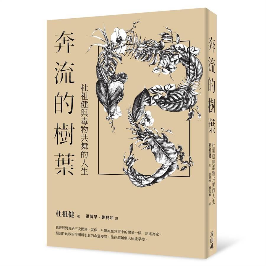 奔流的樹葉:杜祖健與毒物共舞的人生/玉山社出版 提供