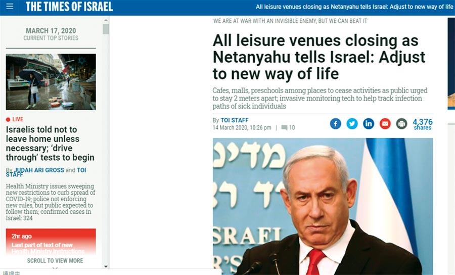 《The Times of Israel》在3月14日登出一篇訪問以色例總理的文章。 (取自網路截圖)