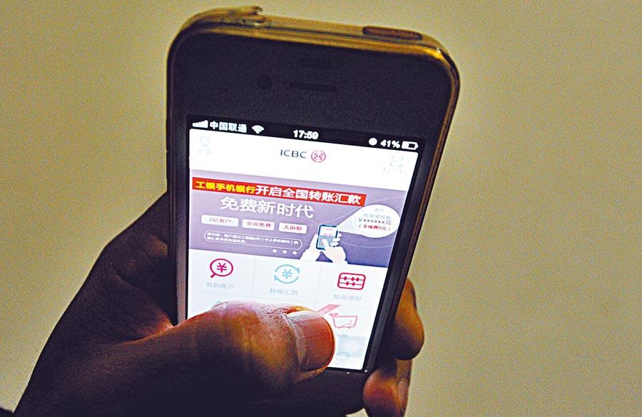 一名福州市民在使用中國工商銀行手機銀行APP。(中新社資料照片)