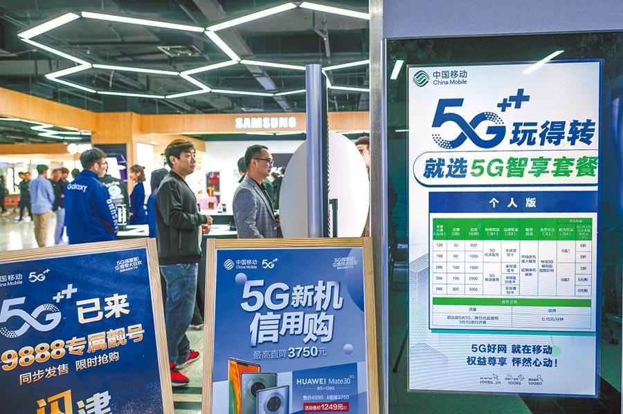 中國移動大力布局5G,圖為2019年11月1日,中國移動在天津的首家5G旗艦營業廳開門迎客。(中新社)