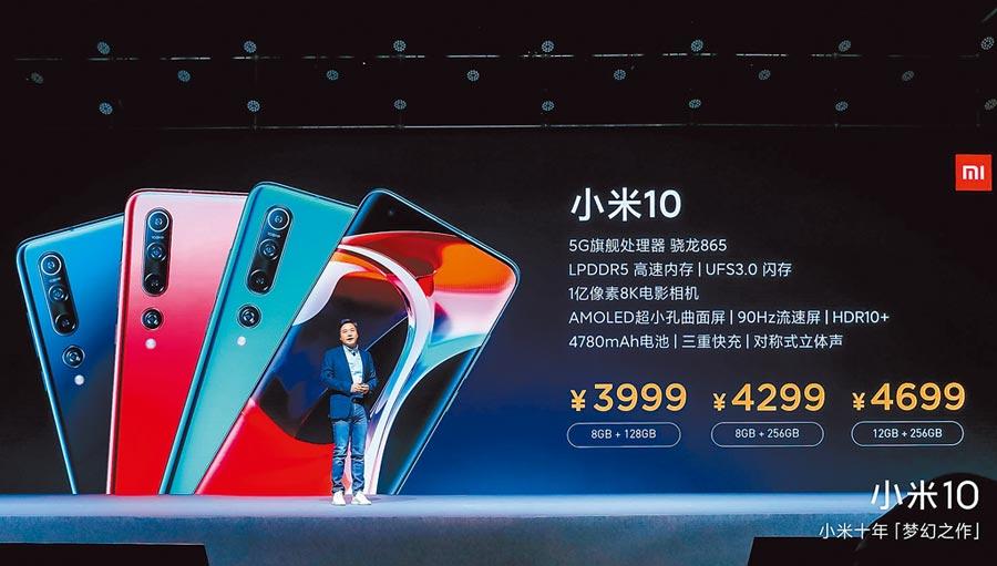 2月13日,小米集團舉行10周年旗艦手機小米10線上發布會。董事長雷軍表示,小米手機正式衝擊高端市場。(中新社)