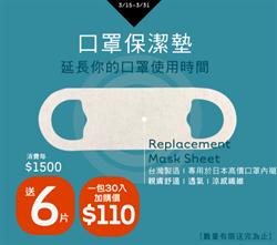 延長口罩壽命 面膜材質保潔墊MADE IN TAIWAN