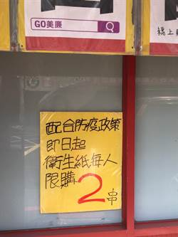 超市疫動 衛生紙、酒精限購