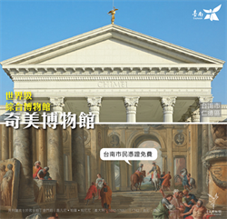 世界級名畫景點在台南!歐風博物館、冠軍咖啡、泥漿溫泉好吃也好玩