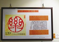 洪啟義金門頌 於中國發行郵票