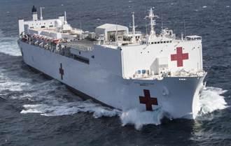 火神山、雷神山翻版? 美國出動世界最大醫療船抗「疫」