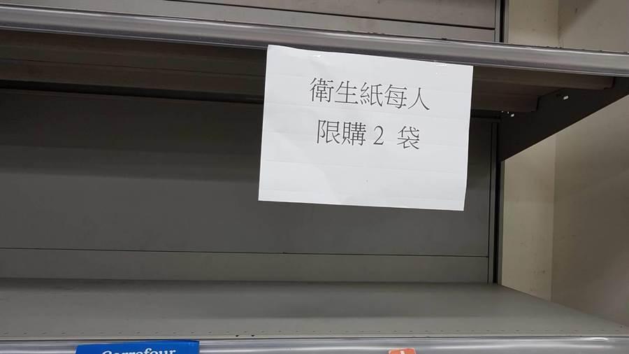 連鎖賣場家樂福、好市多紛紛祭出「限購」政策,試圖別讓「衛生紙之亂」再度上演。(圖:讀者提供)