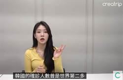 南韓確診數曾世界第二...現卻被讚賞 她曝根本原因
