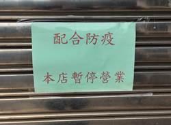 配合防疫 山區KTV業者自動停業兩周
