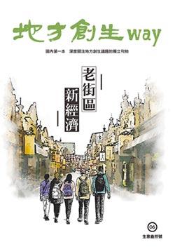 《地方創生way》3月號 城鄉街區轉動地方未來