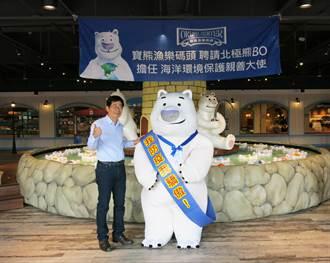 寶熊漁樂碼頭新成員 親善大使北極熊BO亮相
