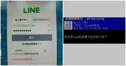 Line當機、Google搜尋超慢!全是中華電用戶遭殃