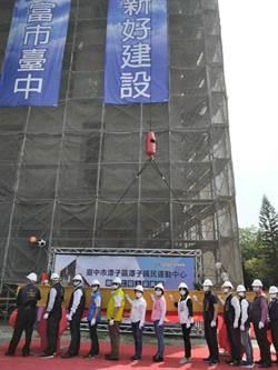 潭子國民運動中心年底完工 台中第6座