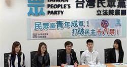 民眾黨批陳其邁辦公室主任政治操作 妨害知的權利