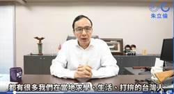 朱立倫連線全球六大城台灣人 籲政府考慮防疫三措施