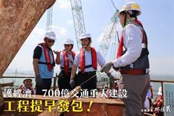 救經濟!重大建設提早發包 交通部搶先投資700億