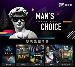 愛奇藝台灣站推男性片單 挺過球賽荒