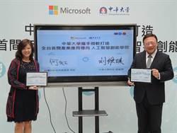 中華大學攜手微軟 計畫年培養200名AI人才