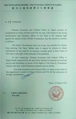 獨》越南禁航班降落?越南駐台辦事處否認並希望華航長榮續飛