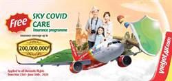 越捷航空推「SKY COVID CARE」安心保險方案 讓旅客安心享受飛航