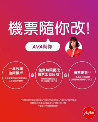 因應疫情 AirAsia提供4/30前出發乘客更彈性的飛行選擇