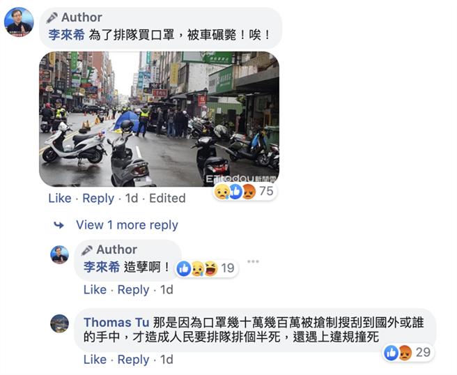 李來希臉書的發文,稱有人為了買口罩出車禍被撞死,立委王定宇批是假消息,要求警方嚴辦。(取自臉書)