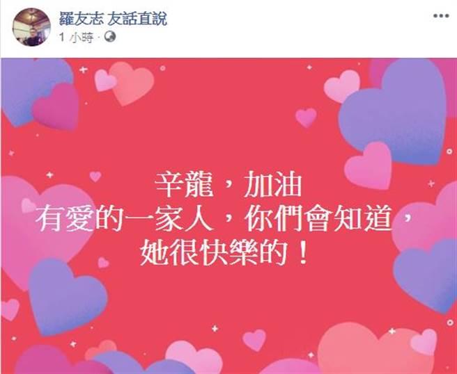 劉真病逝後,名嘴羅友志隨即在臉書發文向辛龍打氣。(圖/FB@羅友志)