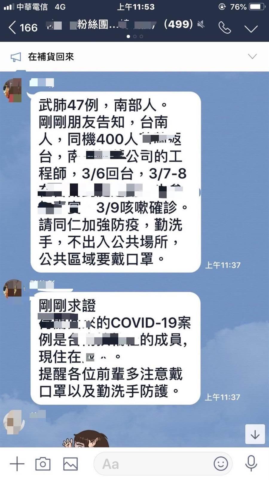 有民眾在嘉義地區的LINE群組散播「肺炎47例,是南部公司工程師」,以及「COVID-19案例是台南某社成員,住在某醫院」等貼文。(翻攝照片/張毓翎嘉義傳真)