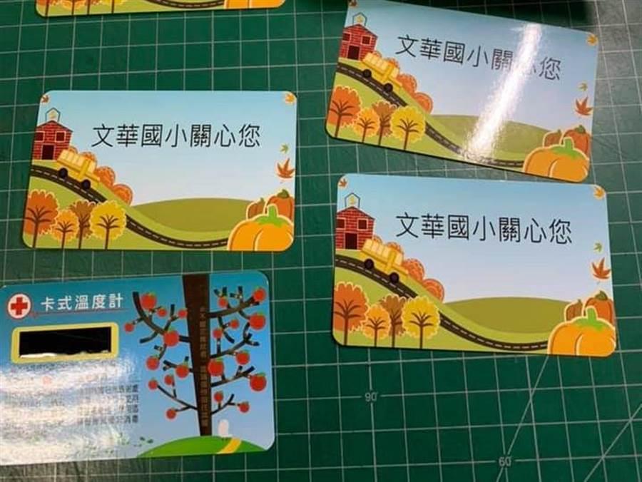 文華國小獲熱心家長捐贈,提供學童每人1張卡式溫度計,讓孩子自主落實防疫措施,隨時掌握身體狀況。(摘自文華國小粉絲團臉書)