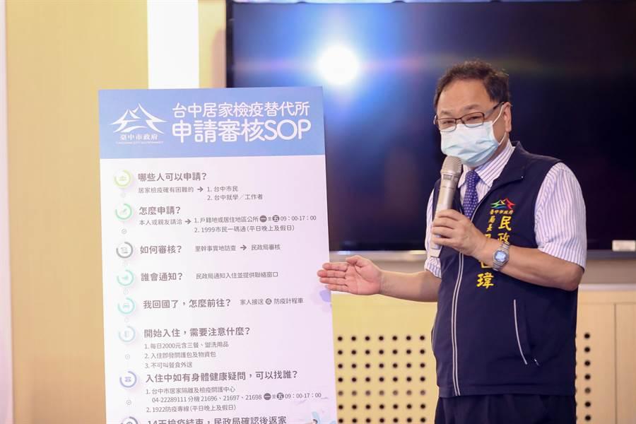台中市民政局長吳世瑋指出,開放入住的第1家替代所三天內近60多名民眾申請,入住人數已額滿;今日再增加2家替代所,提供140間房。(盧金足攝)
