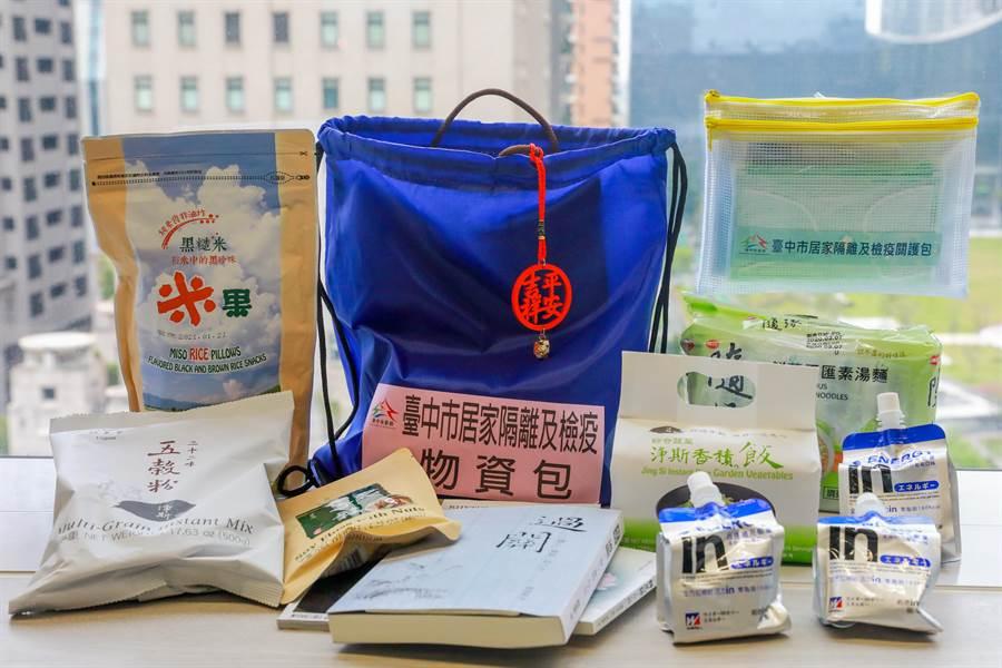 台中市民政局貼心為居家檢疫替代所發放的關護包、物資包。(台中市府提供/盧金足台中傳真)