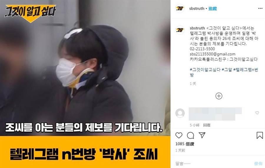 韓國新聞節目《想知道真相》硬起來公開嫌犯長相。(圖/翻攝自《想知道真相》IG)