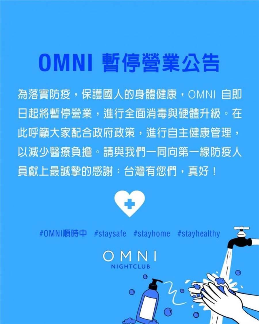 OMNI宣告暫停營業。