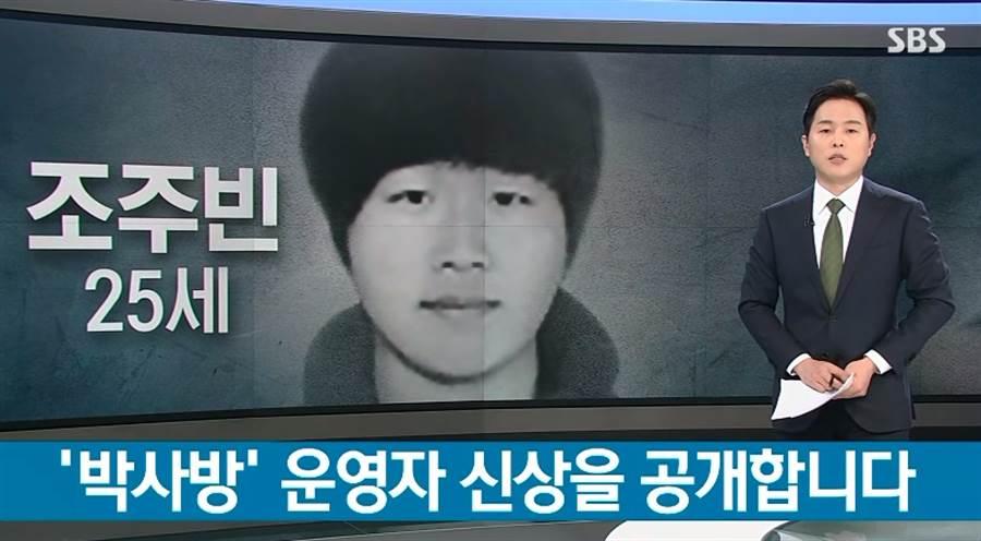 韓國媒體公開N號房的主嫌「博士」本名與長相正面照。(圖/翻攝自SBS youtube)
