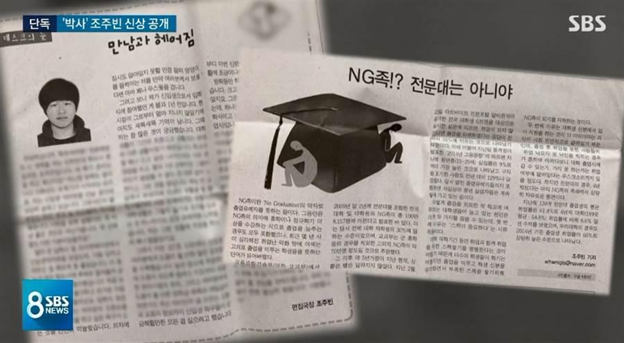 趙姓嫌犯不只擅長電腦理工,學生時期還參加過大學報當到主編。(圖/翻攝自SBS youtube)