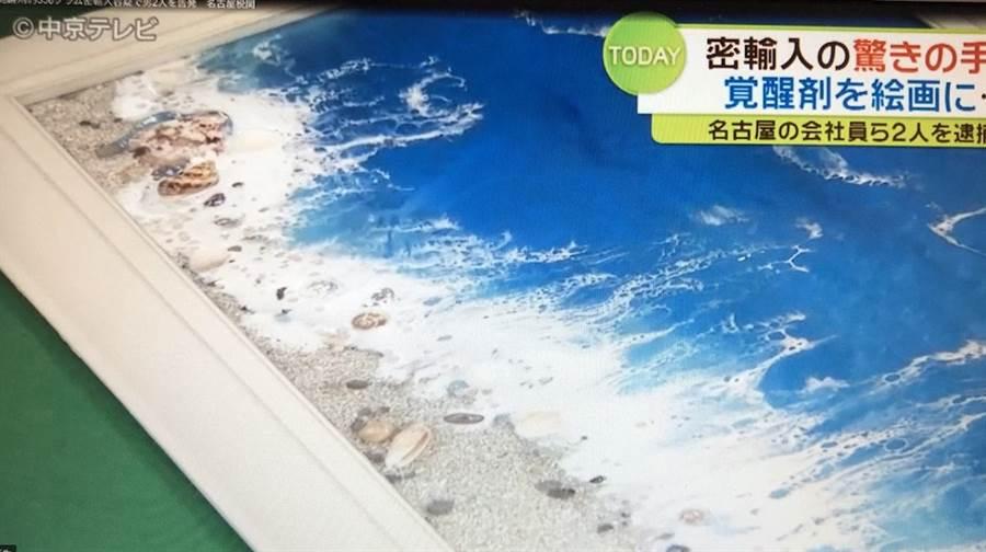 日本名古屋海關23日公布用來走私安非他命的風景畫的複製品。(翻攝自中京電視台新聞網頁)