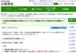 日北九州市區公所職員確診  緊急關閉全館消毒