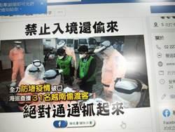 海巡署逮捕越南籍31名偷渡犯  凌晨6人破窗逃逸