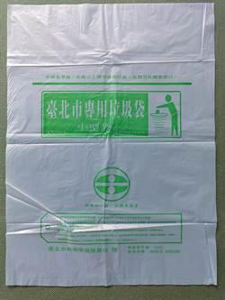 北市未黏貼防偽標籤專用垃圾袋 可更換至5月29日