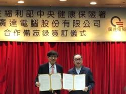 健保署與廣達電腦簽署MOU 合作發展AI智慧健保