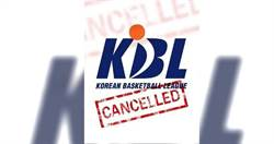 南韓職籃決議:賽季不打了 國內第3個提前結束的聯賽