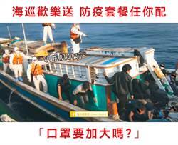 6越南偷渡客脫逃 海巡署長道歉
