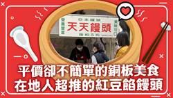 【玩FUN】平價卻不簡單的銅板美食 在地人激推的日式炸饅頭