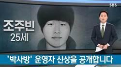 韓國破例 公開示眾移送N號房主嫌「博士」趙主彬