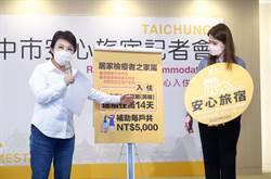 中市推動「安心旅宿」 居家檢疫及居家隔離家屬每戶補助5000元